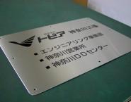 ステンレス板使用 オリジナル表札 腐食銘板仕上げ 株式会社トピア様 ONP-005