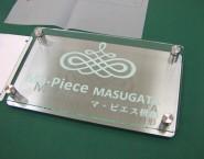 2層パネルタイプ オリジナル表札 ステンレス板仕様 ONP-006 株式会社管理バンク様