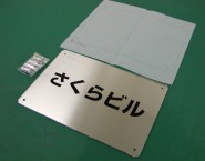透明アクリル ステンレス板 2層パネルタイプ ONP-006 三信ステンレス工業株式会社様