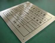 ステンレス クリアアクリル オリジナル表札 2層パネルタイプ ONP-006 有限会社大清サービス様