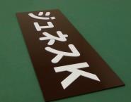 アクリル切文字タイプ オリジナル表札 ONP-007 カラーアクリル仕様 SLP様