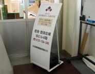 カーブサイン RX-412 キャスター付き 有限会社品川配ぜん人紹介所様