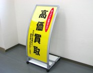 カーブサイン シルバータイプ RX-47 株式会社エレガンス時正堂掛川店様