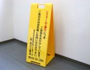 屋外使用可! スタンドプレート イエロー SP-901 株式会社荒川工務店様