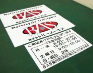 オリジナルステッカー 屋外使用可能 株式会社BAS様 営業時間上貼り STKO-001
