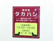 オリジナルアルミパネル看板 APSO-001  美容室タカハシ様