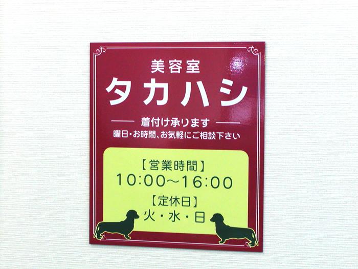 APSO-001 美容室タカハシ様 オリジナルデザインアルミパネル看板製作事例@看板博覧会