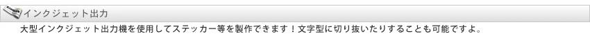 インクジェット出力(総合)