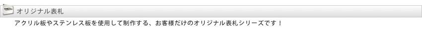 オリジナル表札(総合)