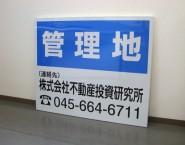 建植タイプ オリジナル木枠トタン TSO-002 株式会社不動産投資研究所様