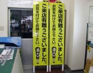 ご来店有難うございました TSTA-024 規格デザイントタン看板 有限会社よみうり浜松北部様