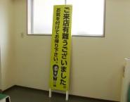 ご来店有難うございました 木枠トタン看板 有限会社よみうり浜松北部様 規格デザイン TSTA-024