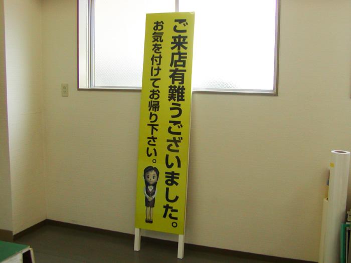 よみうり浜松北部様 TSTA-024 木枠トタン看板 ご来店有難うございました。 利用事例(実績例)集@看板博覧会