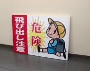 飛び出し注意 木枠トタン看板 TSY-047 富士中央ケアセンター様