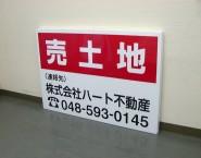 売土地サイン 建植セット 木枠トタン看板 TSYA-002 株式会社ハート不動産様