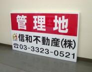 木枠看板 建植タイプ トタン使用 「TSYA-005 管理地」 信和不動産株式会社様