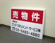 建植タイプ 規格デザイン 木枠トタン看板 TSYA-008 売物件  プリマハム株式会社様
