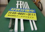 木枠トタン看板 建植タイプ 好評分譲中 TSYA-014 株式会社アースクリエイト様