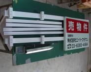 脚付き 建植タイプ 木枠トタン看板「売物件」 株式会社エイトクラウン様 TSYA-008